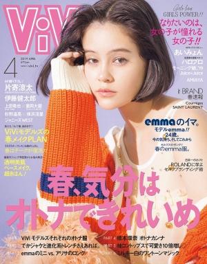 ViVi2019年04月号