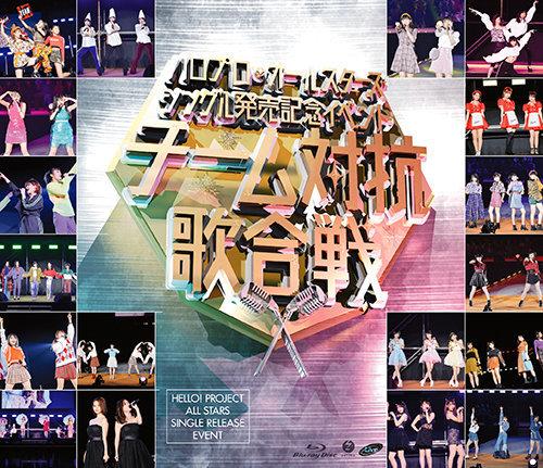 ハロプロ・オールスターズ シングル発売記念イベント ~チーム対抗歌合戦~blu-ray
