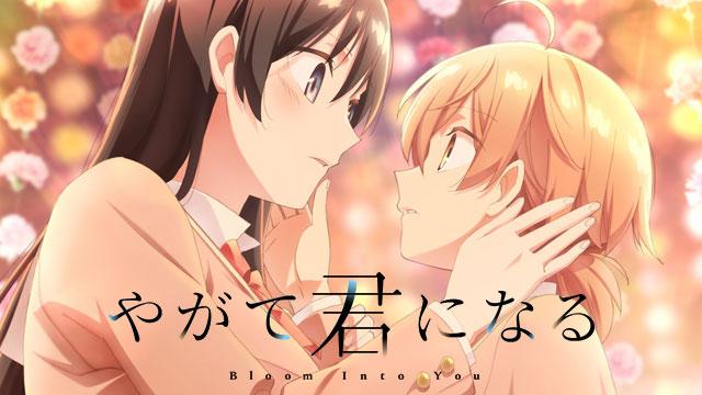 post-1455-anime-yagakimi-thumbnail-001.jpg
