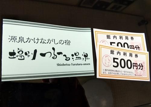 img2019-01-Akanko-06.jpg