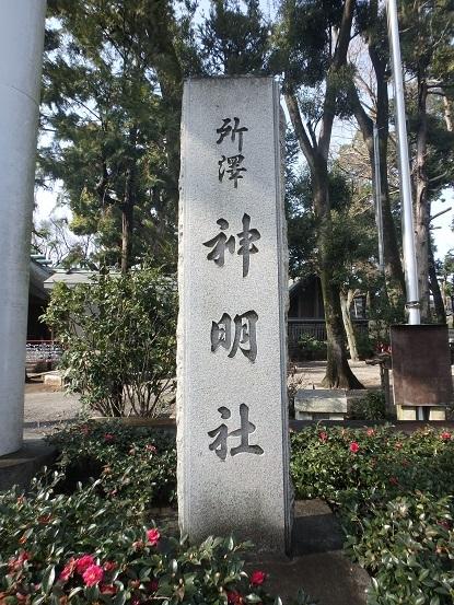 所澤神明社 8