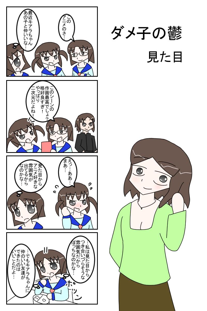 mikake1_20181017154158dc1.jpg