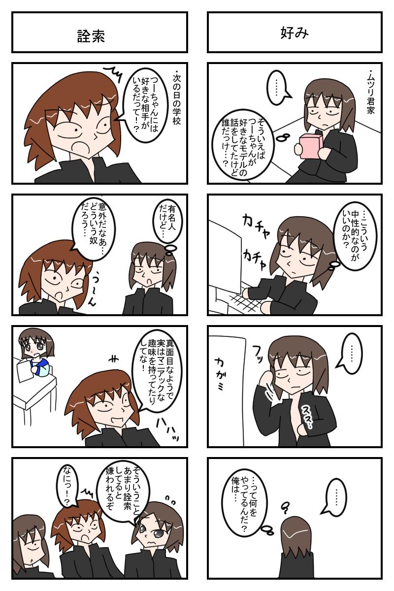 sikakukankei2.jpg