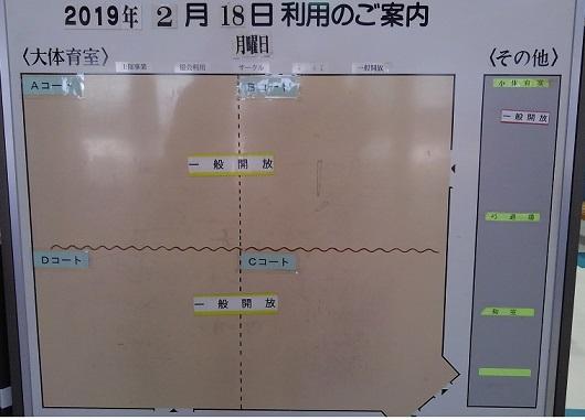 20190218taiku5.jpg