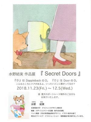 水野先生20181123