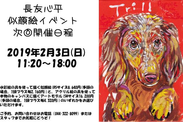 201903アートイベント