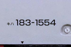 キハ183-1554
