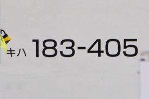 キハ183-405