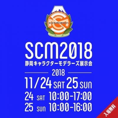 SCM_01.jpg