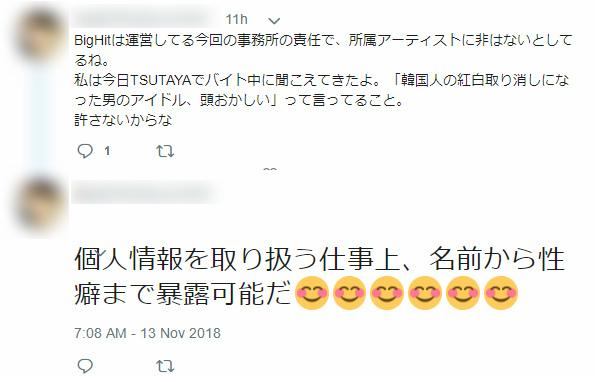 BTSファンのTSUTAYA店員「BTSの悪口言ってる客を許さない。個人情報を扱ってて名前まで暴露できるぞ」と脅迫
