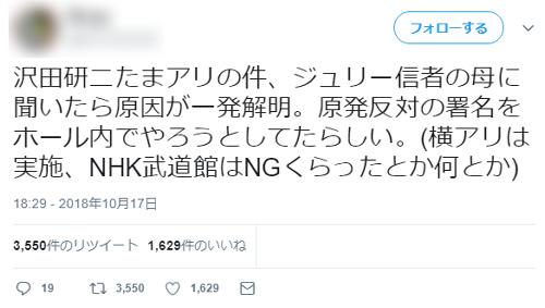 沢田研二のライブが当日になり突如中止 原因は原発反対の署名をホール内で決行しようとしてた