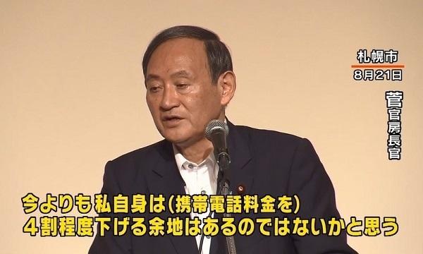 菅官房長官の「今よりも(携帯電話料金を)4割程度下げる余地はあるのではないかと思う」という8月の発言。