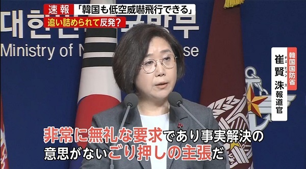 韓国国防省の報道官「非常に無礼な要求であり事実解決の意思がない、ごり押しの主張だ。」