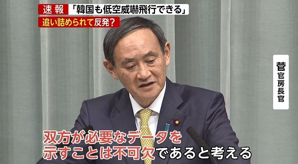 菅官房長官 双方が必要なデータを示すことは不可欠であるという風に考えます。
