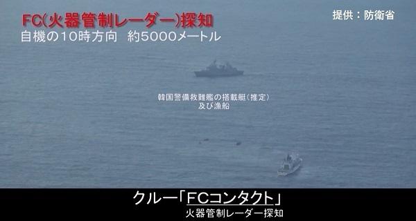 """「仏の顔も三度まで」""""常識外""""な韓国側の説明に自民党は我慢の限界か 自衛隊・哨戒機に対する韓国海軍のレーダー照射問題"""