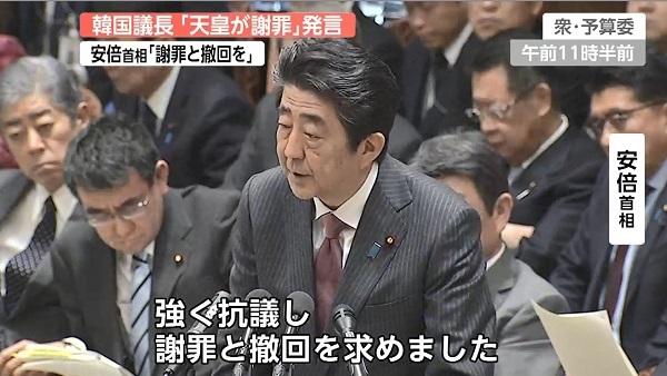 安倍首相:文喜相議長の発言は甚だしく不適切、極めて遺憾であり強く抗議し、謝罪と撤回を求めた。