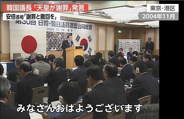 2004年には日韓の委員連盟の総会で、流ちょうな日本語を披露したこともあった。