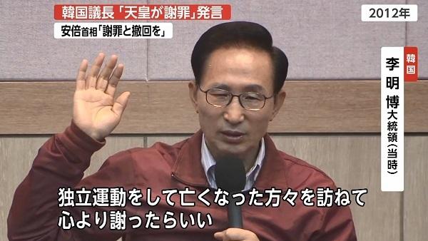 2012年に日本固有の領土である島根県の竹島に自ら上陸した李明博大統領。当時の李大統領は公の場で初めて天皇陛下の謝罪を求める発言を行い日本側の猛反発を招いた。