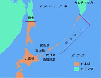 北方領土を取り戻すためには、まずは日本が北方4島だけではなく、千島列島全島と南樺太の領有権を主張すべきだ。