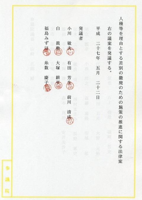 白真勲は、平成27年(2015年)5月22日に提出したヘイトスピーチ規制法 「人種差別撤廃施策基本法」の発議者だ。