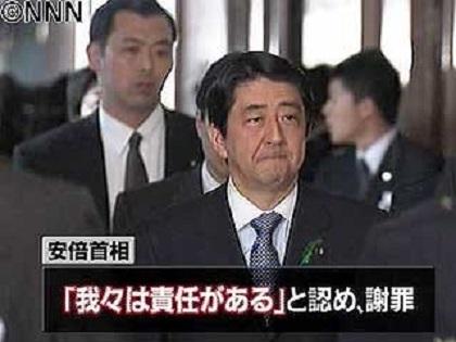 安倍首相は、月末の訪米を前に米誌ニューズウィークと米紙ウォールストリート・ジャーナルの取材に応じ、慰安婦問題について「日本の首相として大変申し訳なく思う。…我々は責任がある。…(謝罪した)河野洋平官房長