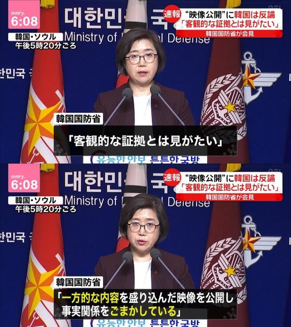 【レーダー照射】韓国国防省「一方的な内容の映像を公開し事実関係をごまかしている」