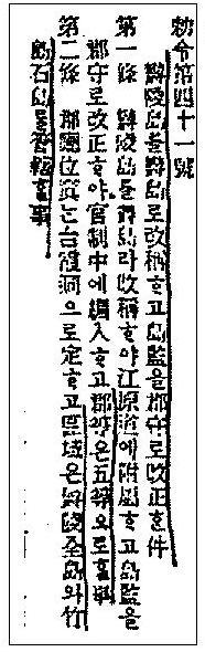 「大韓帝国勅令41号