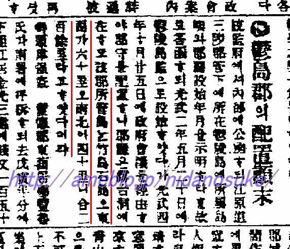「大韓帝国勅令第41号」の6年後の1906年7月13日の皇城新聞には鬱陵島(鬱島)の管理範囲に関する記事があり、石島の位置が日本領「竹島」とはまったく異なる位置にあることが明記されている。