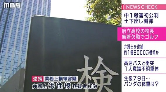 業務上横領の疑いで弁護士逮捕 顧客の1億8千万円着服か