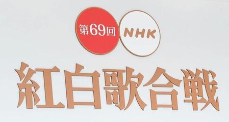大みそかに放送される「第69回NHK紅白歌合戦」(総合、後7・15)の出場歌手が14日、東京・渋谷の同局で発表され、原爆投下Tシャツが騒動となっている韓国の人気男性グループ「防弾少年団(BTS)」は選