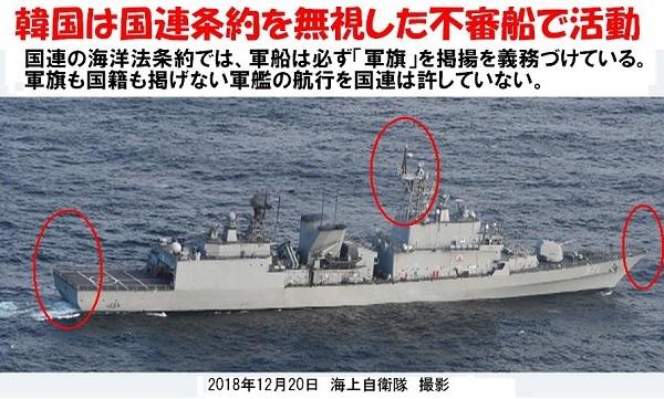 韓国の駆逐艦は、日本のEEZ(排他的経済水域)で韓国旗も軍艦旗も揚げずにい