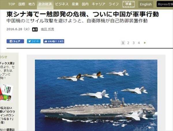 東シナ海で一触即発の危機、ついに中国が軍事行動
