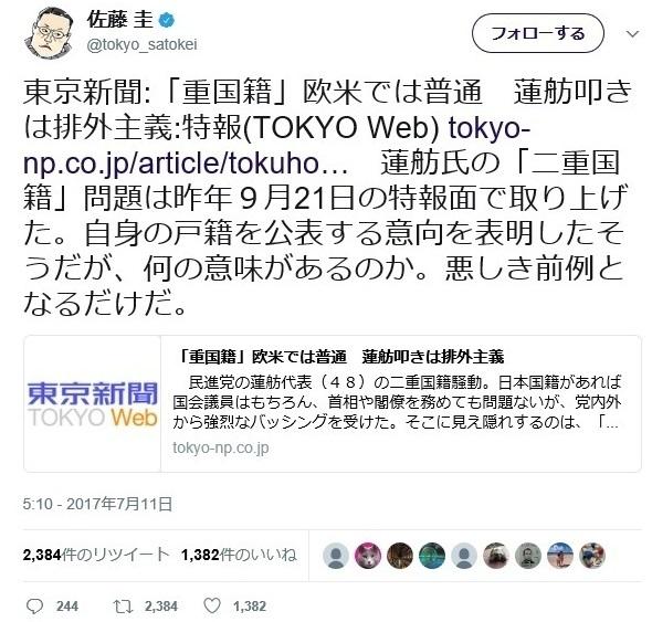 佐藤圭【東京新聞「重国籍」欧米では普通 蓮舫叩きは排外主義】