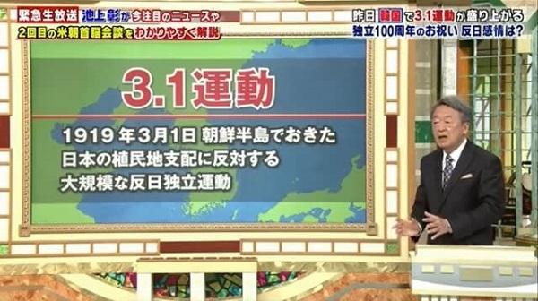 【池上彰のウソだったのか!! 3.2】池上「日本の植民地支配が…」「日本が弾圧して…」(。-`ω-)クズが!