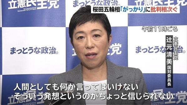 池江選手発表に「がっかり」だけではなかった桜田五輪相発言全文・マスゴミの切り貼り報道に批判殺到