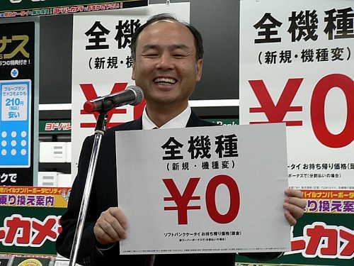ソフトバンクは、「0円表示」が景品表示法違反と判断され、公正取引委員会(現消費者庁)より排除命令!