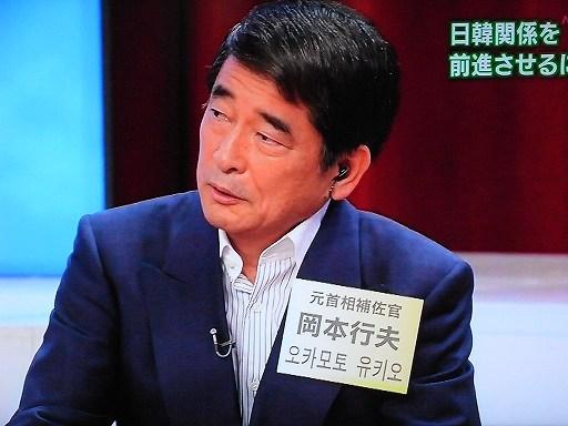 岡本行夫 NHK日本の、これから 日韓のこれから