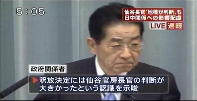 政府関係者は、釈放決定には仙谷官房長官の判断が大きかったという認識を示唆