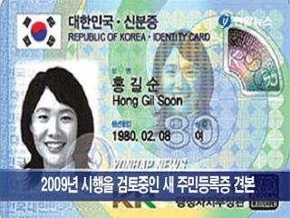 韓国では殺人やレイプや窃盗などが非常に多いため、満17歳以上の全国民は住民登録する際、両手のすべての指の10指紋を登録することが義務付けられている。