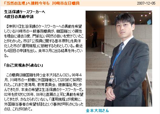 【在日】韓国籍を理由に生活保護ケースワーカーへの異動を阻まれている