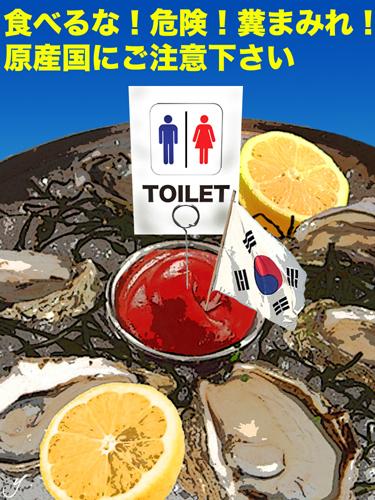 米国が韓国産貝類を販売禁止に!理由は糞まみれ!