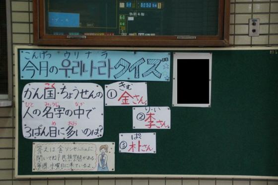 「今月のウリナラクイズ」(大阪のある小学校の掲示板)