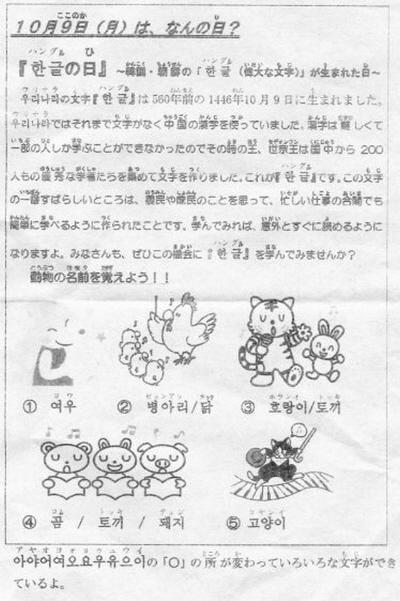 配布資料は全部西暦表示、ハングル混在(平野区の大阪市立加美小学校)