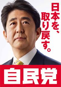 自民党は、衆院選の選挙公約に【政府主催で2 月22日を「竹島の日」を祝う式典を開催します】と明記していた。