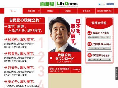 「日本を、取り戻す。」安倍晋三総裁の自民党「選挙公約」が早くも反故に…