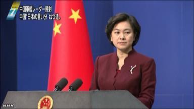 支那外務省の華春瑩報道官「日本側の言い分は完全なねつ造だ!でっち上げだ!日本は2度と小細工をしないでほしい。」
