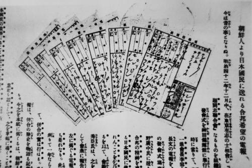 12月4日は、1909年に大韓帝国で最大の政治団体だった「一進会」が、「韓日合邦を要求する声明書」を韓国皇帝、韓国統監、韓国首相に送った日!