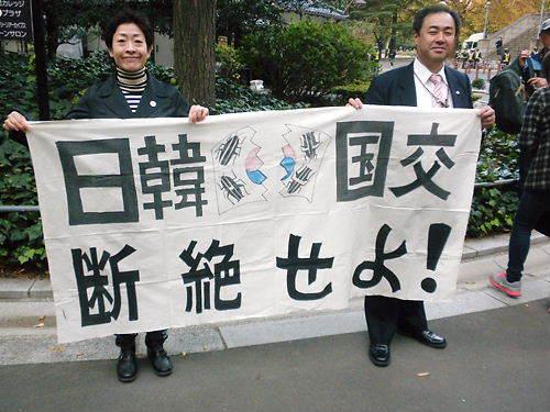 日韓国交断絶国民大行進in帝都・11月17日は第