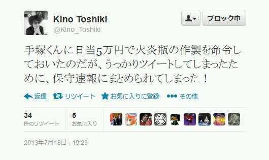 手塚くんに日当5万円で火炎瓶の作製を命令しておいたのだが、うっかりツイートしてしまったために、保守速報にまとめられてしまった!