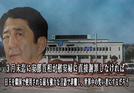 韓国のウィジョンブ市議会が「日王を全世界の笑い者にする!」との決議文を全会一致で採択